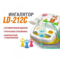 Ингалятор компрессорный Little Doctor LD-212C, (Сингапур)