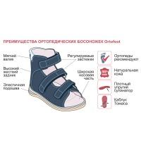 Детские ортопедические босоножки Ortofoot мод. 121 для мальчиков