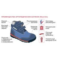 Детские ортопедические кроссовки 4Rest-Orto арт.06-551