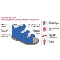Детские ортопедические босоножки 4Rest-Orto арт.06-114