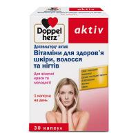 Доппельгерц Актив Витамины для здоровья кожи волос и ногтей №30 Queisser Pharma