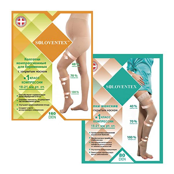 Soloventex: Колготки компрессионные для беременных 1 класс + Чулки компрессионные для родов 1 класс в подарок