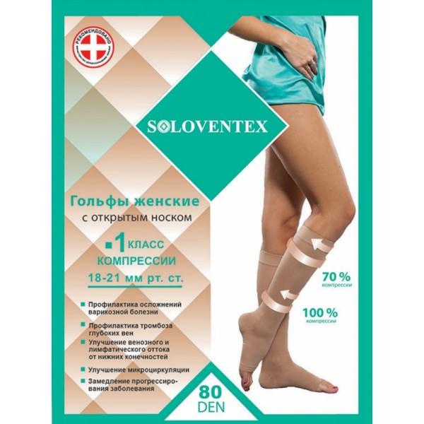 Гольфы компрессионные Soloventex арт.110-1 с открытым носком, 1 класс компрессии, 80 DEN
