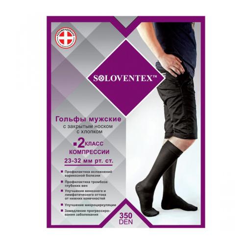 Гольфы компрессионные Soloventex арт.221-4 с закрытым носком, 2 класс компрессии, 350 DEN