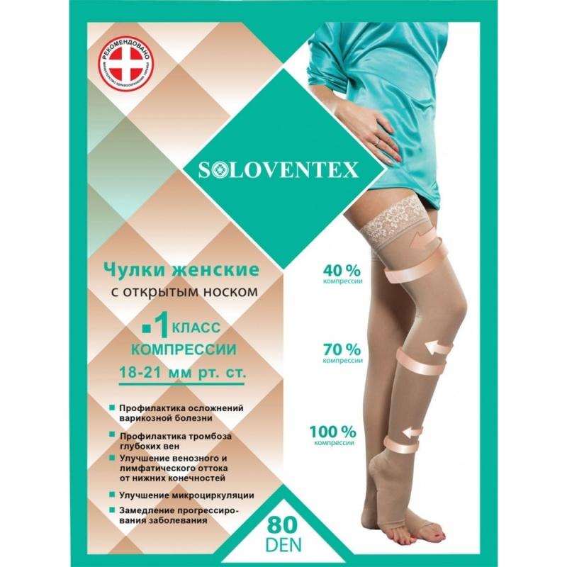 Чулки компрессионные Soloventex арт.310-5 с открытым носком, 1 класс компрессии, 80 DEN
