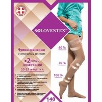 Чулки компрессионные Soloventex арт.320-5 с открытым носком, 2 класс компрессии, 140 DEN