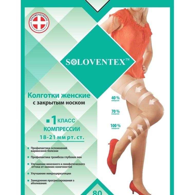 Колготы компрессионные Soloventex арт.611-1 с закрытым носком, 1 класс компрессии, 80 DEN