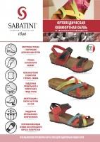 Женские шлепанцы E8-56005 Multicolor 4 SABATINI (Италия)