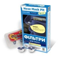 Назальный фильтр Универсальный+, размер стандартный Nose Mask