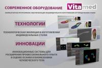 Индивидуальные ортопедические стельки Vitamed Basic