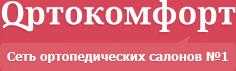 Интернет-магазин ортопедических товаров Ортокомфорт